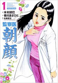 『監察医朝顔』コミック一覧