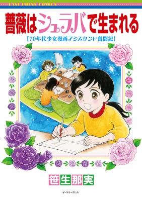 薔薇はシュラバで生まれる 70年代少女漫画アシスタント奮闘記
