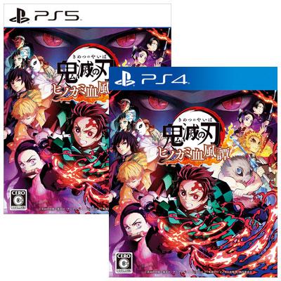 ゲームソフト『鬼滅の刃 ヒノカミ血風譚』