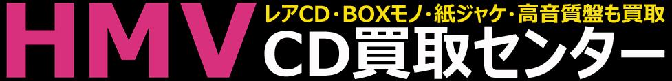 HMV買取サービス - CD・紙ジャケCD・SACD・旧規格盤CDの買取センター