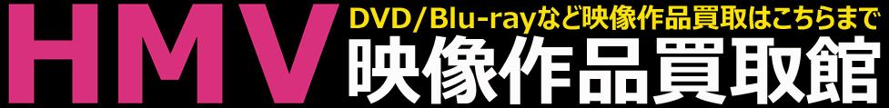 HMV買取サービス - 映像作品のDVD・Blu-ray買取館