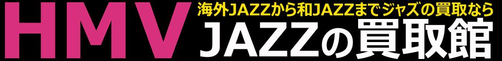 HMV買取サービス - ジャズのレコード・CDの買取館