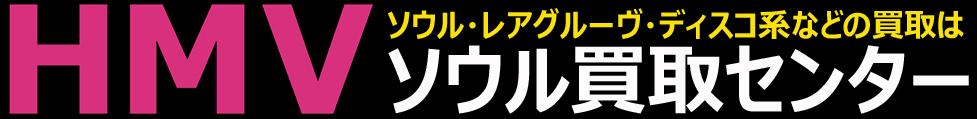 HMV買取サービス - ソウル・レアグルーヴのレコード・CD買取センター