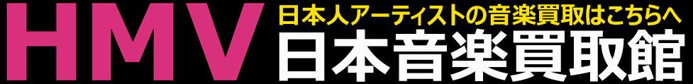 HMV買取サービス - 日本の音楽・和モノのレコード・CD買取館