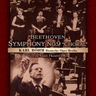 ベーム&ベルリン・ドイツ・オペラ/ベートーヴェン:交響曲第9番