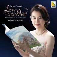 仲道祐子/田中カレン:こどものためのピアノ小品集『愛は風にのって』