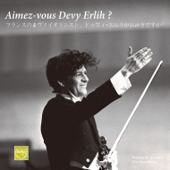 ドゥヴィ・エルリー/ブラームス、シベリウス:ヴァイオリン協奏曲