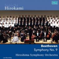 広上淳一&広島交響楽団/ベートーヴェン:交響曲第9番『合唱』