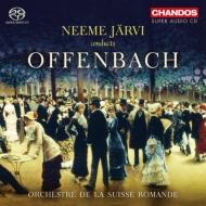 ヤルヴィ&スイス・ロマンド管によるオッフェンバック序曲集、ホフマンの舟...