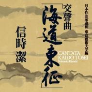 信時 潔:交聲曲『海道東征』