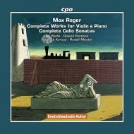 レーガー:ヴァイオリンとピアノのための作品全集、チェロ・ソナタ全集(8...