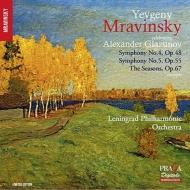 ムラヴィンスキーのグラズノフ:交響曲第4番、第5番、ほか