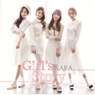 KARA ニューアルバム『Girl's Story』をリリース