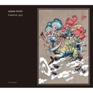 Uyama Hiroto 新境地開拓の3rdアルバム