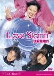 Love Storm 狂愛龍捲風 完全版