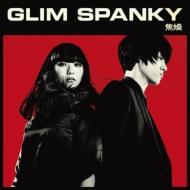 GLIM SPANKY 『焦燥』