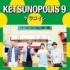 ケツメイシ 新アルバム「KETSUNOPOLIS 9」ジャケ写発表!