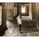 倉木麻衣 40 th Single『STAND BY YOU/無敵なハート』
