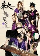 和楽器バンド 『華火』(DVD)