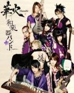 和楽器バンド 『華火』(Blu-ray)