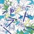 ザ・なつやすみバンド 2ndアルバム『パラード』でメジャー進出!