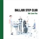 DALLJUB STEP CLUB 『We Love You』