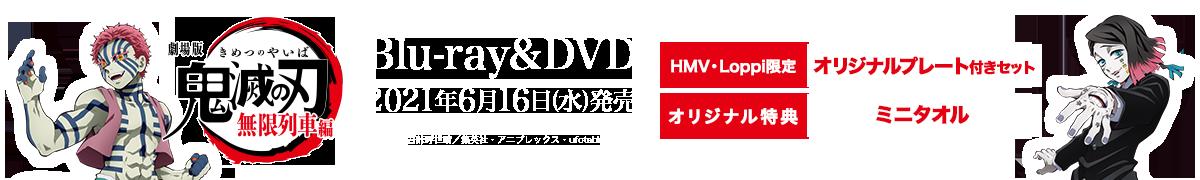 【HMV・Loppi限定セットあり】劇場版「鬼滅の刃」無限列車編 ブルーレイ&DVD発売決定