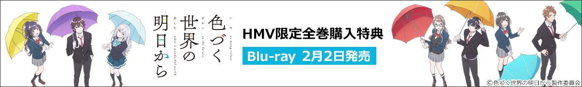 『色づく世界の明日から』HMV限定全巻購入特典 Blu-ray・DVD 2月2日発売