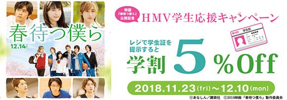 映画『春待つ僕ら』公開記念 HMV学生応援キャンペーン