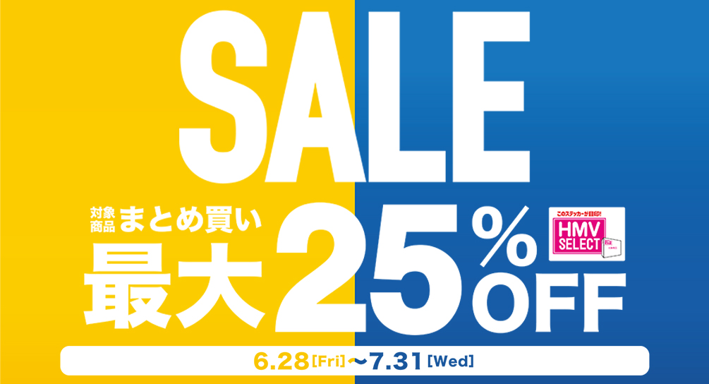 HMV summer sale