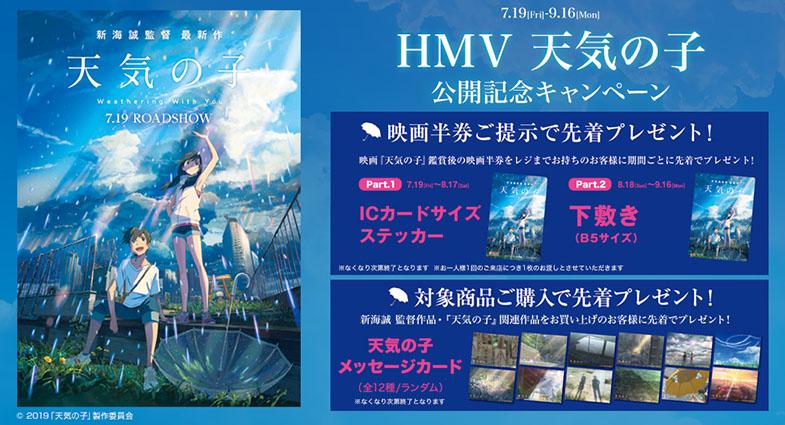 HMV 天気の子 公開記念キャンペーン 第二弾
