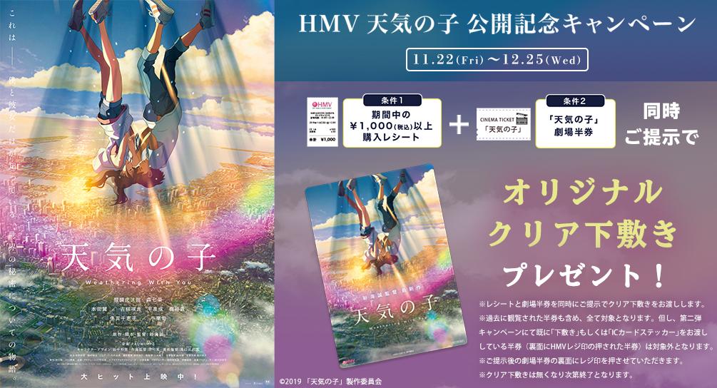 HMV 天気の子 公開記念キャンペーン第三弾