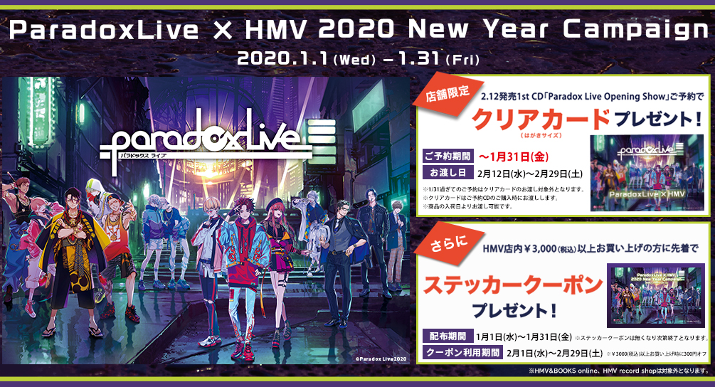 Paradox Live×HMV 2020 New Year Campaign