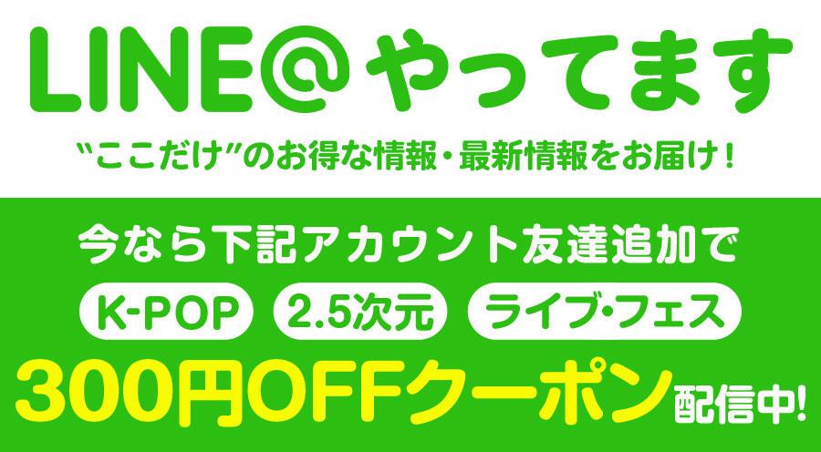 ローチケHMV@LINE