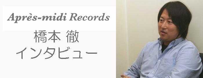 橋本徹インタビュー