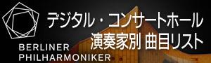 ベルリン・フィル・デジタル・コンサートホール 曲目リスト(アーティスト別)