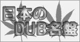 [特集] 日本のDUB