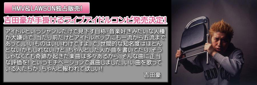 吉田豪 ライブアイドル CD