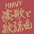 【特集】HMVと演歌と歌謡曲