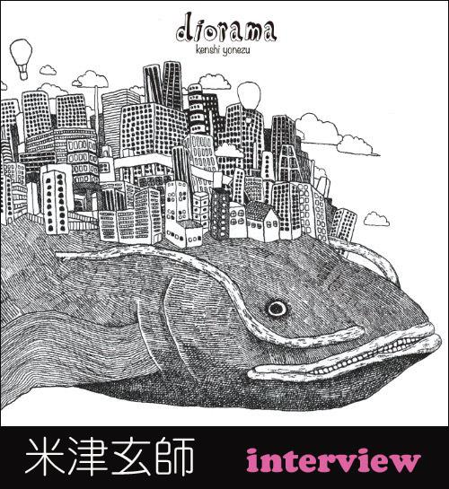 米津玄師 インタビュー