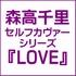 森高千里 セルフカヴァーシリーズ『LOVE』第7・8弾発売