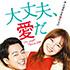 大人のためのヒーリング・ラブコメディ「大丈夫、愛だ」ブルーレイ&DVD 8/5発売決定!