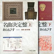 【本】あらえびすの「名曲決定盤」が復活