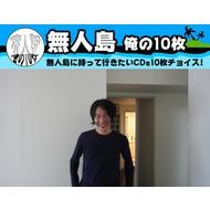 無人島 〜俺の10枚〜 【GONNO 編】