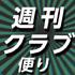 週刊クラブ担当便り【12/9号】