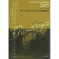 【本】ワーグナーシュンポシオン2015〜《トリスタンとイゾルデ》初演150年