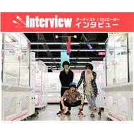 【HMVインタビュー】挫・人間 『テレポート ミュージック 』