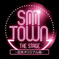 映画『SMTOWN THE STAGE -日本オリジナル版-』 待望のパッケージ化