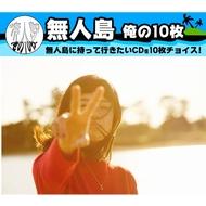 無人島 〜俺の10枚〜 【あいみょん 編】