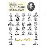 マーラーを語る 名指揮者29人へのインタビュー(本)